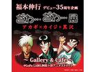 福本伸行デビュー35周年企画 「ざわ…ざわ…」展、GoFaLABOで開催