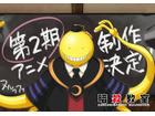 「暗殺教室」テレビアニメ第2期決定 映画も続編が決定、さらに暗殺は加速する