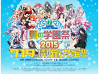 MF文庫J「夏の学園祭2015」7月19日開催決定 今年もステージやサイン会