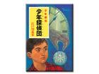 懐かし過ぎる「江戸川乱歩 少年探偵シリーズ」表紙がマグネットに ガチャガチャで登場