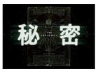 「秘密 THE TOP SECRET」主演に生田斗真、清水玲子の傑作マンガを大友啓史監督が映画化