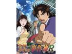 「金田一少年の事件簿R」はBD/DVD-BOXで発売  8月26日リリース