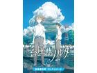 「台風のノルダ」来場者に絵コンテブックプレゼント 劇場で「陽なたのアオシグレ」BD先行販売