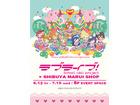 「ラブライブ!」渋谷マルイにコラボショップ 6月12日より期間限定オープン