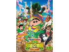 「映画クレヨンしんちゃん」興収がシリーズ最高の22.2億円突破 22年振りの快挙