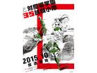 「対魔導学園35試験小隊」10月より放送開始 キャストに細谷佳正、上田麗奈ら