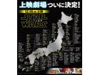 「スター・ウォーズ/フォースの覚醒」、日劇をはじめ全国365の上映館を発表