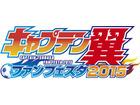 「キャプテン翼」史上最大級のファンフェスタを7月19日に開催 トークショーに高橋陽一出演
