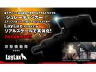 「攻殻機動隊 新劇場版」草薙素子使用モデルのエアソフトガンが登場