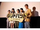 薬師丸ひろ子、鹿賀丈史も、映画「シンドバッド 空とぶ姫と秘密の島」完成披露が華やかに