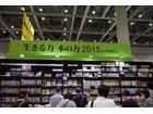 第22回東京国際ブックフェアレポート 日本最大の「本の祭典」はじまる