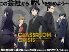 「Classroom☆Crisis」にもう一人の主人公登場! 内田雄馬、小林ゆうもキャストに参加