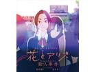 高畑勲、新海誠が絶賛、「花とアリス殺人事件」Blu-ray/DVD特典ディスクにインタビュー収録