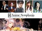 アニメ音楽の祭典Anime Symphonia 「進撃の巨人」紅蓮の弓矢なども演奏