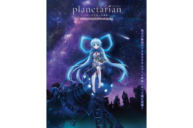 (c)VisualArt's/Key/planetarian project