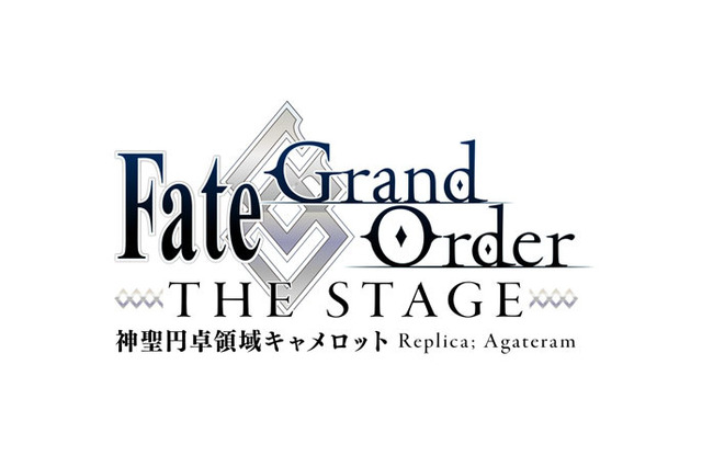 「Fate/Grand Order」舞台化決定 アプリでは「Fate/EXTRA CCC」コラボも