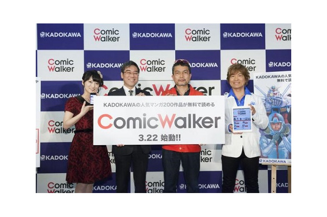「ComicWalker/コミックウォーカー」記者発表会