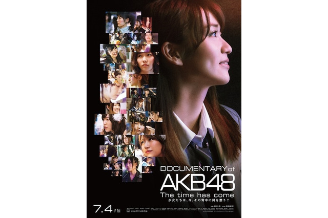 『DOCUMENTARY of AKB48 The time has come  少女たちは、今、その背中に何を想う?』ポスター (c) 2014「 DOCUMENTARY of AKB48」製作委員会