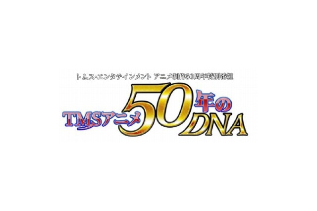 「TMSアニメ50年のDNA」