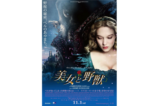 『美女と野獣』ポスタービジュアル-(C) 2014 ESKWAD - PATHE PRODUCTION - TF1 FILMS PRODUCTION  ACHTE / NEUNTE / ZWOLFTE / ACHTZEHNTE BABELSBERG FILM GMBH - 120 FILMS