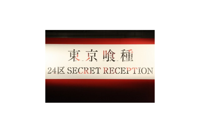「東京喰種 24区 SECRET RECEPTION」