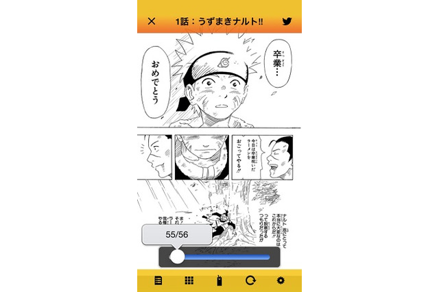 『NARUTO -ナルト-』アプリ(C)SHUEISHA Inc. All rights reserved.