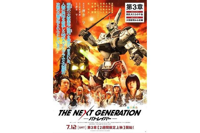 (C)2014 「THE NEXT GENERATION -PATLABOR-」製作委員会
