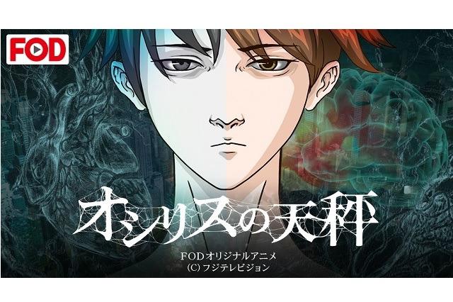 フジテレビオンデマンドがオリジナルアニメ配信 「オシリスの天秤」8月1日スタート 画像