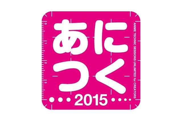 「あにつく2015」アニメ制作技術の総合イベント開催決定 基調講演に神山健治監督 画像