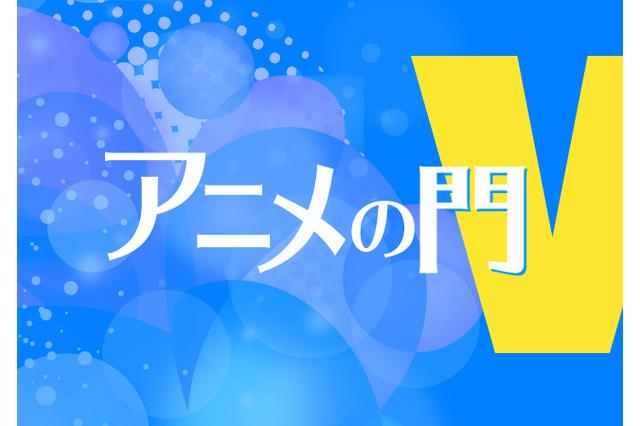 藤津亮太のアニメの門V 第3回「アニメ産業レポート2015」から読み解く今後のアニメ業界 画像