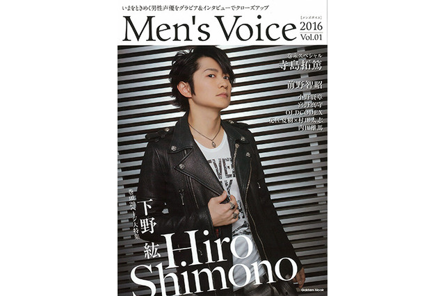 「Men's Voice 2016 Vol.01」表紙