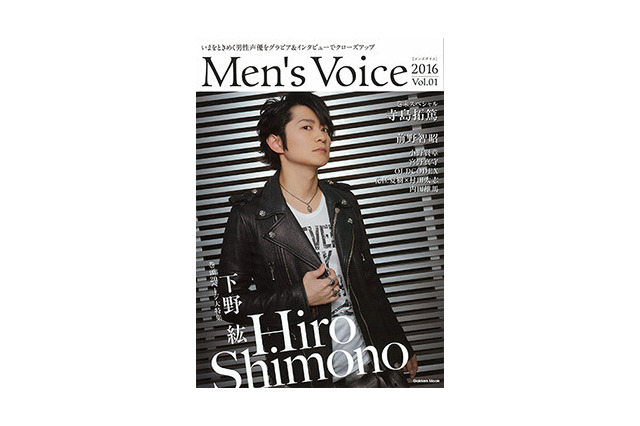 (縮小)「Men's Voice 2016 Vol.01」表紙