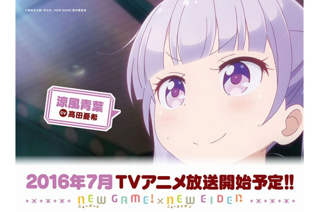 『NEW GAME!』ラッピング