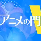 【藤津亮太のアニメの門V】