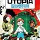 「UTOPIA 最後の世界大戦」がドラマ「ビブリア古書堂」に 実在する幻のマンガ登場 画像