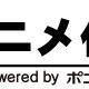 アニメ化作品募集 ポニキャン仕掛ける「アニメ化大賞」、初開催決定 画像