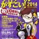 「このライトノベルがすごい! 2014」刊行 御坂美琴、5連覇なるか? 画像