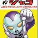 鳥山明の最新作「銀河パトロール ジャコ」が4月4日発売 悟空の母親が初登場 画像