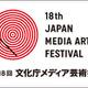 第18回文化庁メディア芸術祭 「映画クレヨンしんちゃん」「ジョバンニの島」などに優秀賞 画像