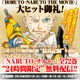 "「NARUTO」全72巻 ""1日限定""で無料配信 8月12日14時59分まで 画像"