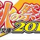 「電撃文庫 秋の祭典2015」10月5日開催  『デュラララ!!』ほか人気作がステージに登場 画像