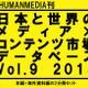 「日本と世界のメディア×コンテンツ市場データベース」2015年版刊行 世界16ヵ国をレポート 画像
