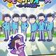 「おそ松さん」がスマホゲーム「へそくりウォーズ~ニートの攻防」配信 ゲームに広がる6つ子たち 画像