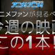 新解釈され新たに公開「劇場版 selector destructed WIXOSS」:2月第2週の注目映画 画像