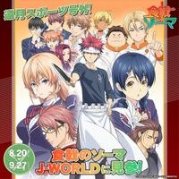 「食戟のソーマ」限定コラボメニューがJ-WORLD TOKYOに 8月20日から登場 画像