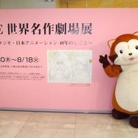 宮崎駿や近藤喜文の直筆原画など、貴重な資料を展示「THE 世界名作劇場展」レポート 画像