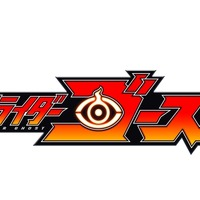 「仮面ライダーゴースト」2015年10月放送開始 今度のライダーはおばけがモチーフ 画像