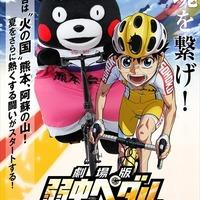 「劇場版 弱虫ペダル」くまモンとコラボ ビジュアルではサイクルジャージを着用 画像