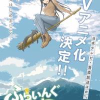 「ふらいんぐうぃっち」TVアニメ化決定 青森を舞台に15歳の少女が魔女修行 画像