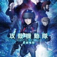 「攻殻機動隊 新劇場版」BD&DVD発売決定 10月28日に草薙素子、出生の秘密リリース 画像